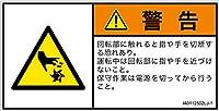 警告ラベル.com PL警告ラベル IA0112502 切断(回転部):日本語 Lサイズ 6枚入 IA0112502LJ-1