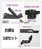 3点セット KRISS VECTOR KRYTAC 軽量アルミ ボルトリリースボタン チャージングハンドル スプリングプレート クライタック クリスベクター