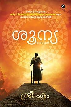 Shunya (Malayalam) (Malayalam Edition) by [Sri M.]