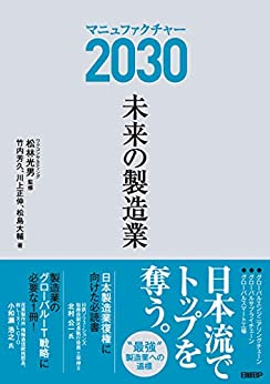 [竹内芳久, 川上正伸, 松島大輔, 松林光男]のマニュファクチャー2030 未来の製造業
