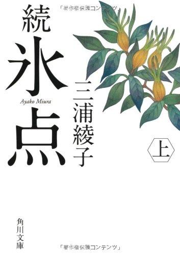 続氷点(上) (角川文庫)