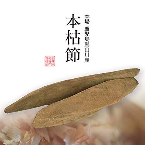 本枯節 雄節雌節セット 合計約350g前後 かつおぶし 鰹節 本枯れ節