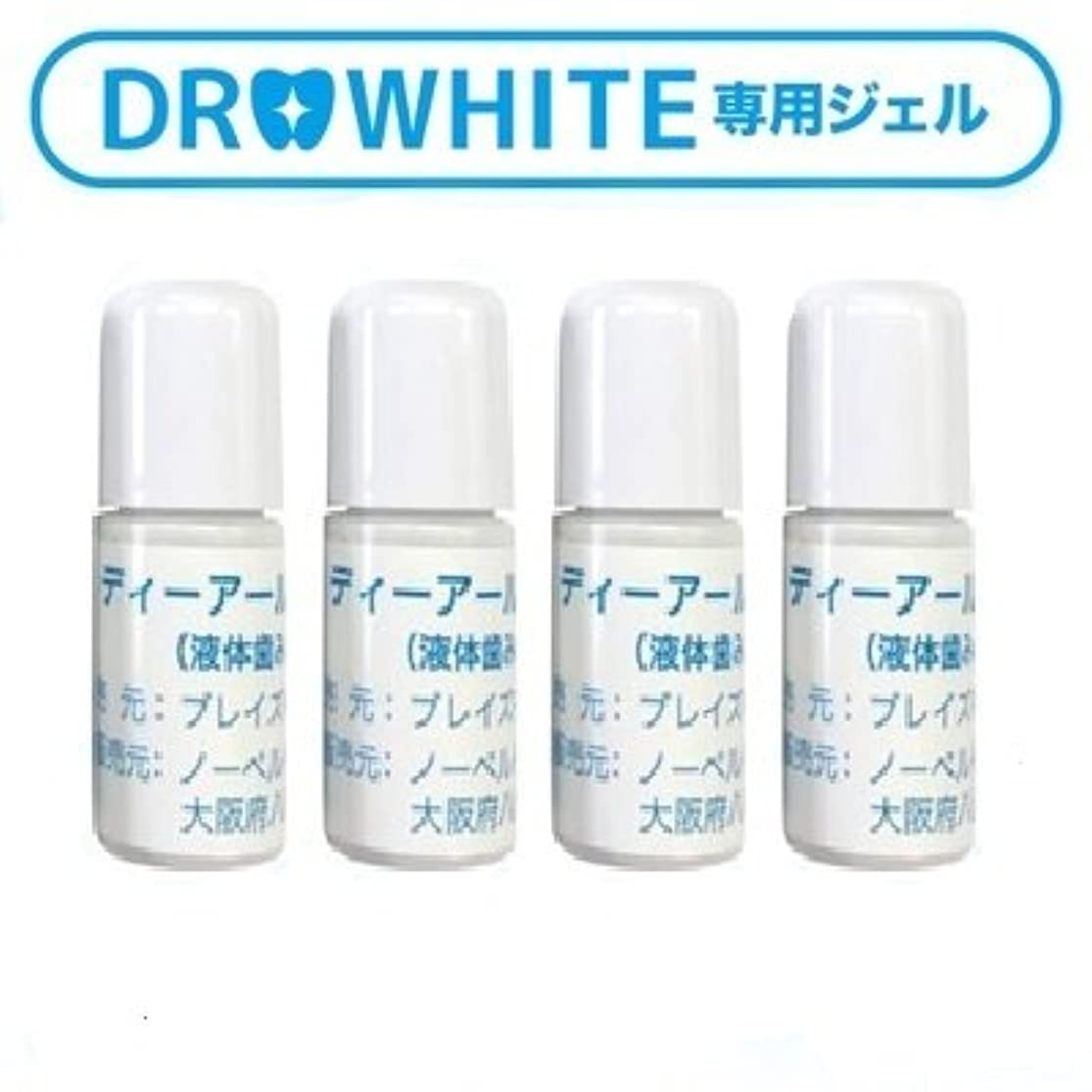 現代不格好パズルDR.WHITE(ドクターホワイト)用 液体歯みがき4本