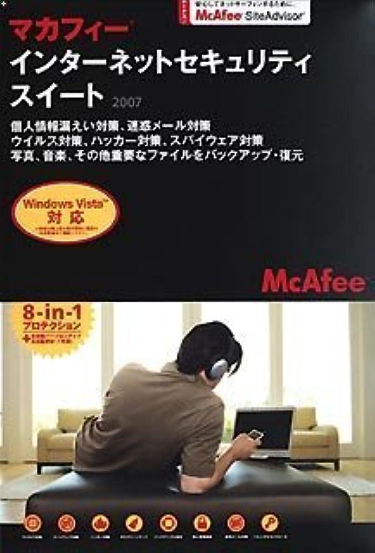 たくさんの一瞬投資マカフィー?インターネットセキュリティスイート 2007 1ユーザR2
