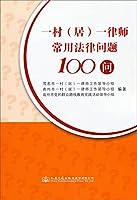 一村(居)一律师常用法律问题100问