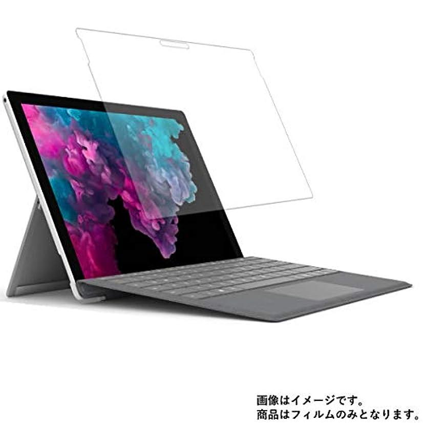 ジュース阻害するパブMicrosoft Surface Pro 6 2018年10月モデル 12.3インチ用 液晶保護フィルム 反射防止(マット)タイプ