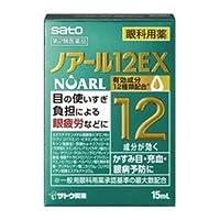 【第2類医薬品】ノアール12EX 15mL ×2