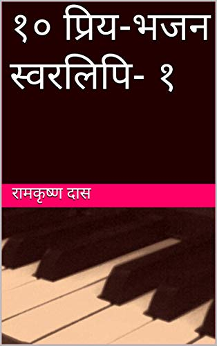१० प्रिय-भजन स्वरलिपि-१ (Hindi Edition)