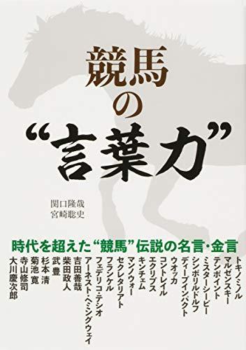 """競馬の""""言葉力"""" (サラブレBOOK)の詳細を見る"""