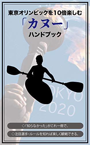 東京オリンピック「カヌー」を10倍楽しもう 超東京オリンピック