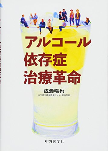 アルコール依存症治療革命