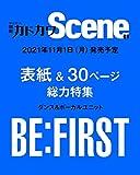 別冊カドカワScene 09 (カドカワムック) KADOKAWA
