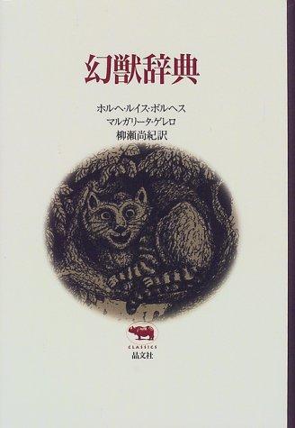 幻獣辞典 (晶文社クラシックス)