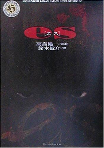 es(エス) (角川ホラー文庫)の詳細を見る