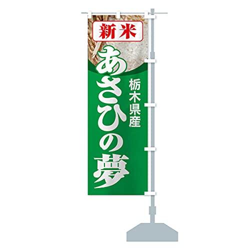 新米・栃木県産・あさひの夢 のぼり旗 サイズ選べます(コンパクト45x150cm 右チチ)