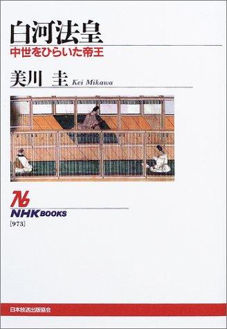 白河法皇―中世をひらいた帝王 (NHKブックス)