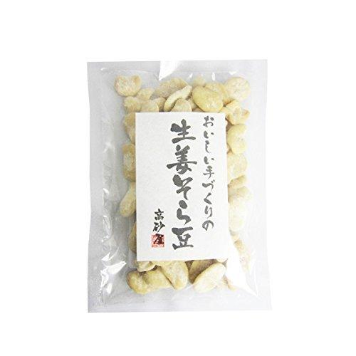 高砂屋【生姜そら豆120g】農薬不使用そら豆のみを使用 無添加食品