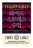 韓国書籍 自己啓発 마음 다스리기 하버드 스트레스 수업 – 왕팡 구글 페이스북이 선택한 하버드 의대 40년 연구 성과 韓国より配送