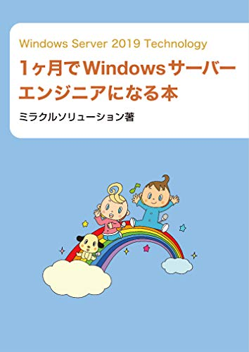 Windows Server 2019 Technology 1ヶ月でWindowsサーバーエンジニアになる本の詳細を見る