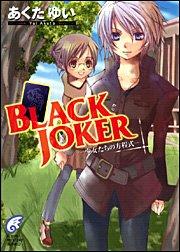 BLACK JOKER ―少女たちの方程式― (富士見ミステリー文庫)