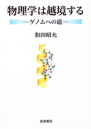 物理学は越境する ゲノムへの道 (岩波書店)