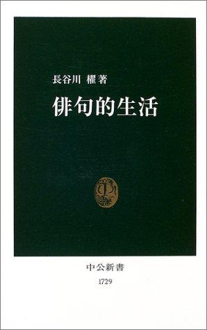 俳句的生活 (中公新書)