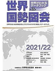 世界国勢図会2021/22