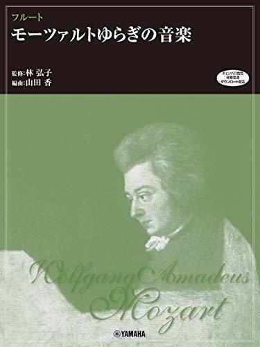 フルート モーツァルトゆらぎの音楽(チェンバロ音色伴奏音源ダウンロード対応)の詳細を見る
