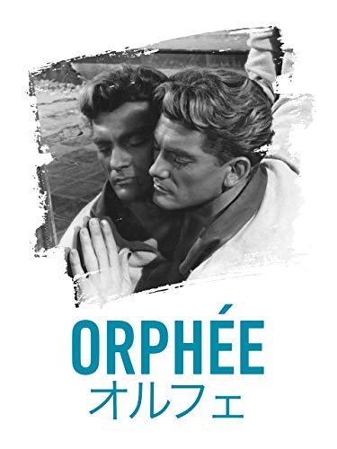 オルフェ (Orphée)