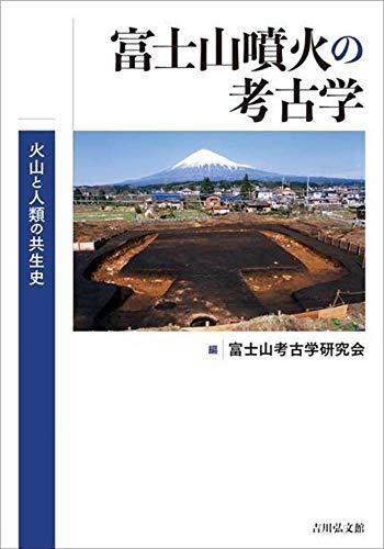 富士山噴火の考古学: 火山と人類の共生史