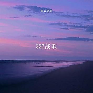 327战歌
