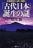 「古代日本」誕生の謎 大和朝廷から統一国家へ (PHP文庫)