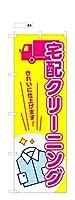 太田旗店 のぼり 宅配クリーニング 【69】 60×180cm ポンジ