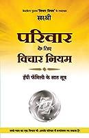 Parivar Ke Liye Vichar Niyam - Happy Family Ke Saat Sutra (Hindi)