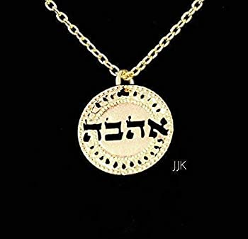 Ahava Jewelry Gold Necklace Inspirational Jewelry Ahava Necklace Coin Necklace Love Jewelry Israel Jewelry for Women Packaged and Ready for Gift Giving Handmade in Israel