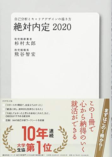 絶対内定2020 自己分析とキャリアデザインの描き方の詳細を見る