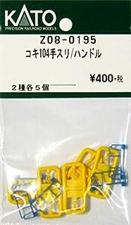 ■ KATO/カトー (Z08-0195) コキ104手スリ/ハンドル Assyパーツ 鉄道模型 Nゲージ