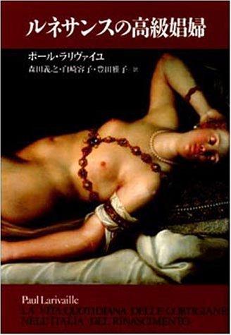 ルネサンスの高級娼婦