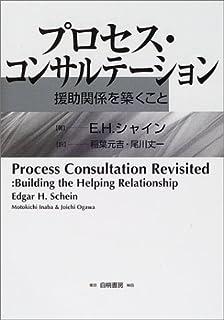 プロセス・コンサルテーション―援助関係を築くこと