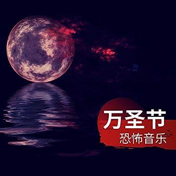 万圣节恐怖音乐 - 令人毛骨悚然的黑暗背景音乐