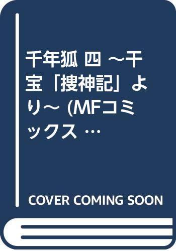 千年狐 四 ~干宝「捜神記」より~ (MFコミックス フラッパーシリーズ)