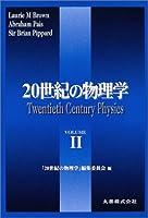 20世紀の物理学〈2〉