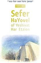Sefer HaYovel of Yeshivat Har Etzion