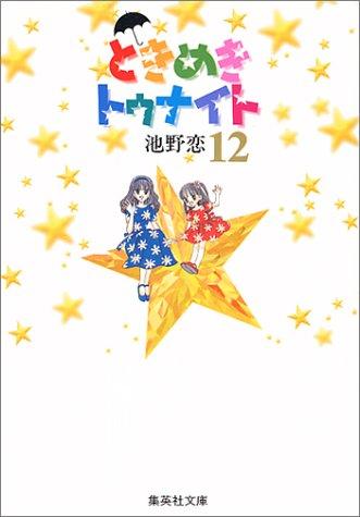 ときめきトゥナイト 12 (集英社文庫(コミック版))