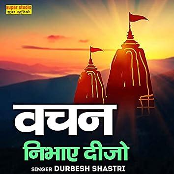 Bachan Nibhaye Deejo (Hindi)
