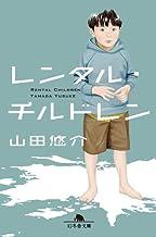 表紙: レンタル・チルドレン | 山田 悠介