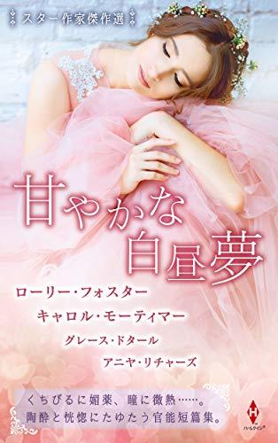 スター作家傑作選~甘やかな白昼夢~ (ハーレクイン・スペシャル・アンソロジー)の詳細を見る
