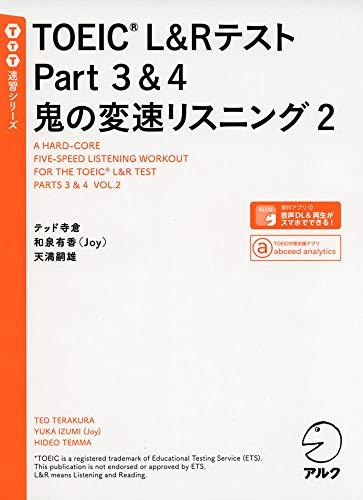【音声DL付】TOEIC(R)L&Rテスト Part 3&4 鬼の変速リスニング2 (TTT速習シリーズ)