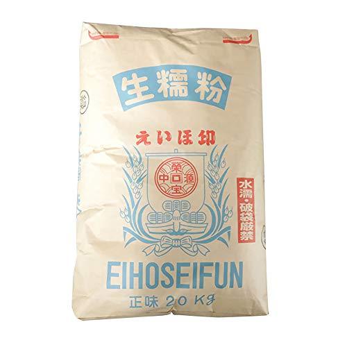 【業務用】 栄宝製粉 生糯粉 20kg もち米粉