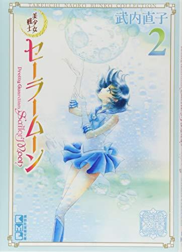 美少女戦士セーラームーン(2) 武内直子文庫コレクション (講談社漫画文庫)